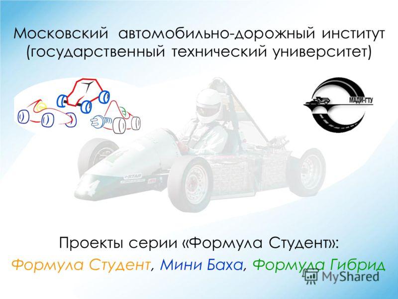 Московский автомобильно-дорожный институт (государственный технический университет) Проекты серии «Формула Студент»: Формула Студент, Мини Баха, Формула Гибрид