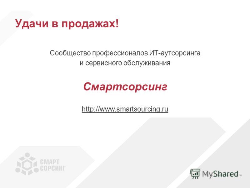 Удачи в продажах! Сообщество профессионалов ИТ-аутсорсинга и сервисного обслуживания Смартсорсинг http://www.smartsourcing.ru