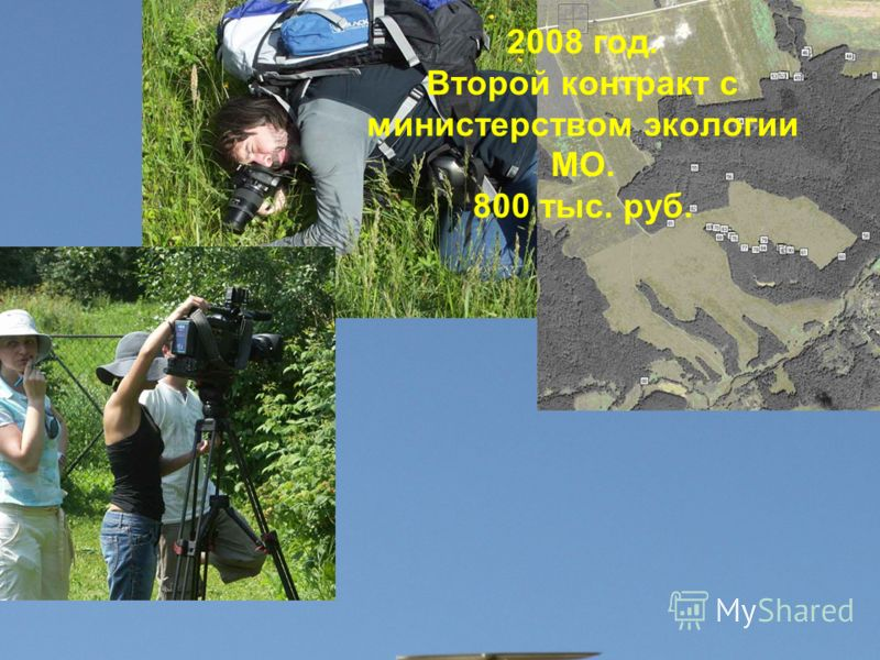 2008 год. Второй контракт с министерством экологии МО. 800 тыс. руб.