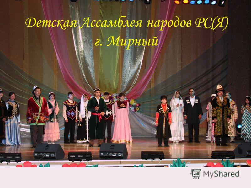 Детская Ассамблея народов РС(Я) г. Мирный