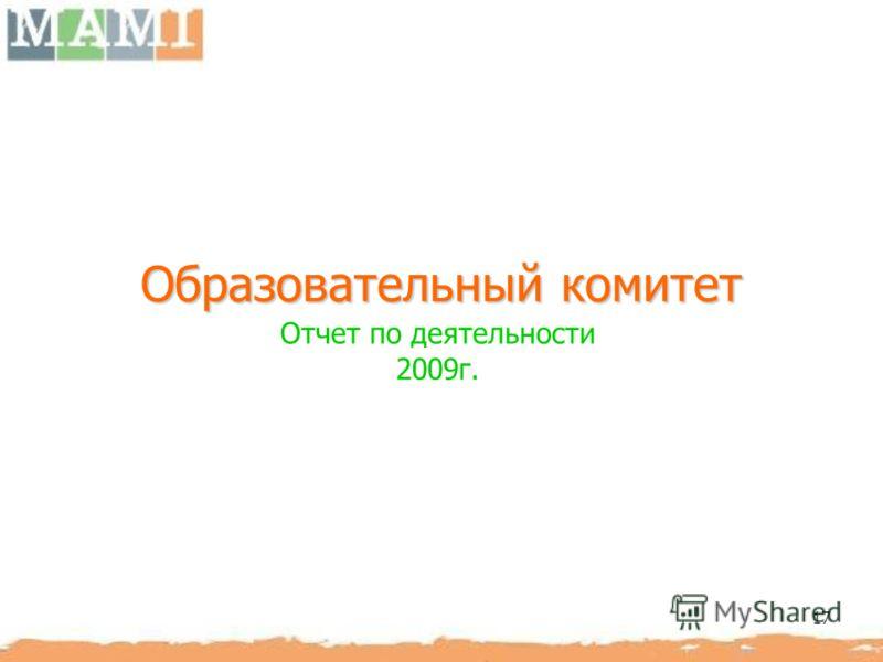 17 Образовательный комитет Отчет по деятельности 2009г.