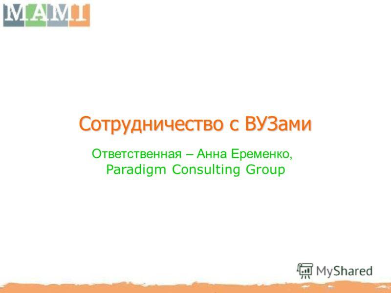 Сотрудничество с ВУЗами Ответственная – Анна Еременко, Paradigm Consulting Group