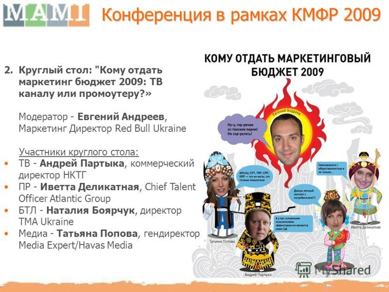 33 Конференция в рамках КМФР 2009 2. 2.Круглый стол: