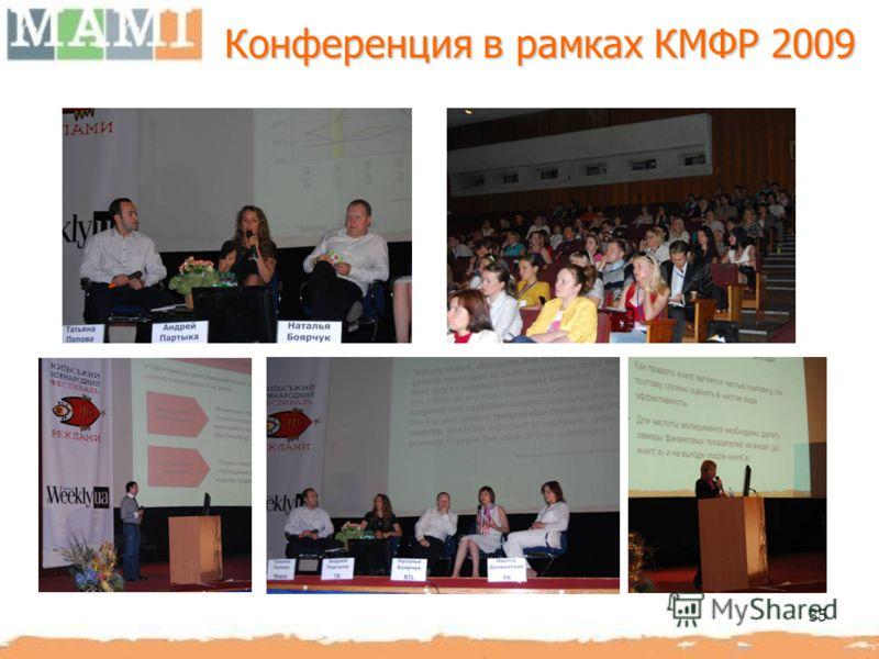35 Конференция в рамках КМФР 2009