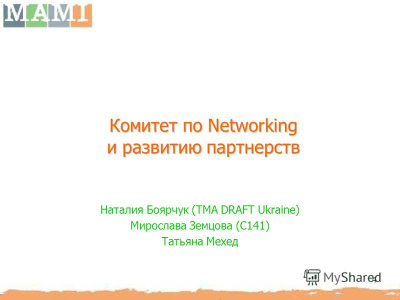 4 Комитет по Networking и развитию партнерств Наталия Боярчук (ТМА DRAFT Ukraine) Мирослава Земцова (С141) Татьяна Мехед