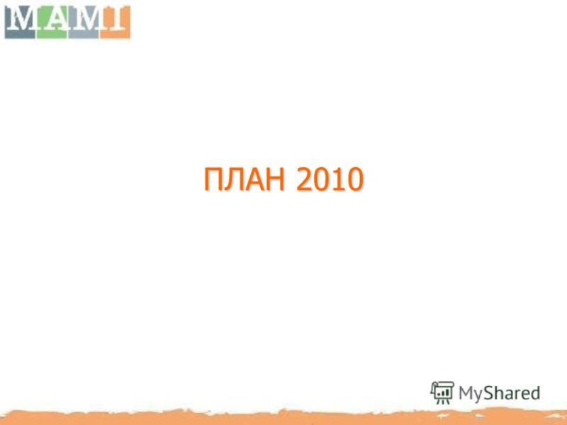 ПЛАН 2010