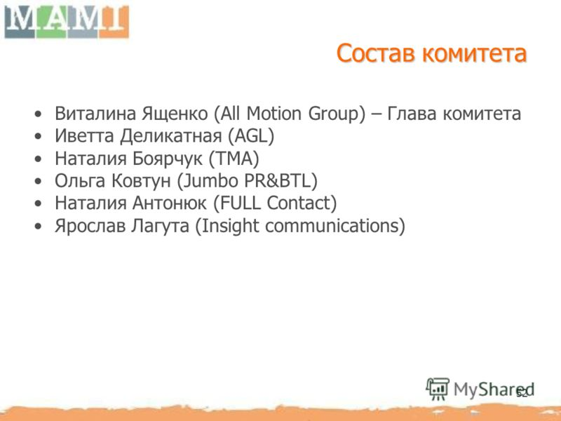 52 Состав комитета Виталина Ященко (All Motion Group) – Глава комитета Иветта Деликатная (AGL) Наталия Боярчук (ТМА) Ольга Ковтун (Jumbo PR&BTL) Наталия Антонюк (FULL Contact) Ярослав Лагута (Insight communications)