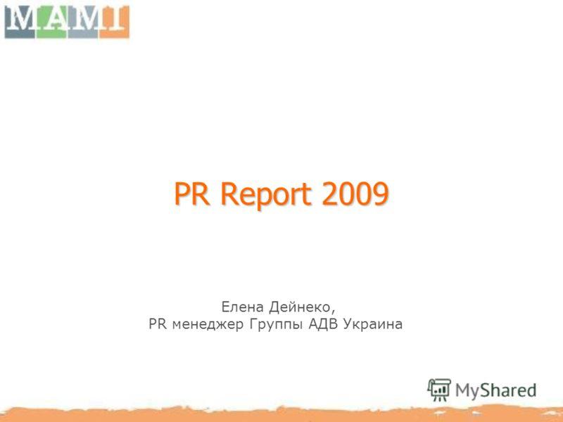 PR Report 2009 Елена Дейнеко, PR менеджер Группы АДВ Украина