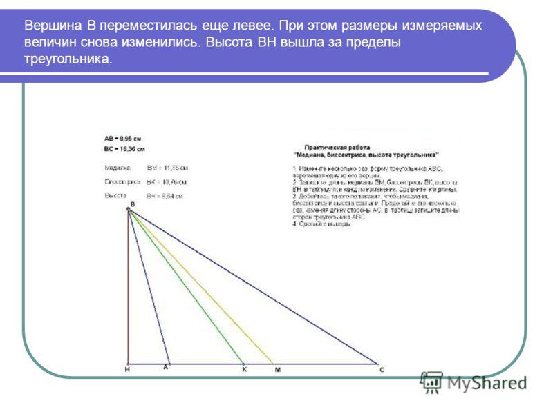 Вершина В переместилась еще левее. При этом размеры измеряемых величин снова изменились. Высота ВН вышла за пределы треугольника.