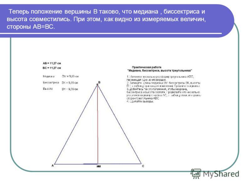 Теперь положение вершины В таково, что медиана, биссектриса и высота совместились. При этом, как видно из измеряемых величин, стороны АВ=ВС.