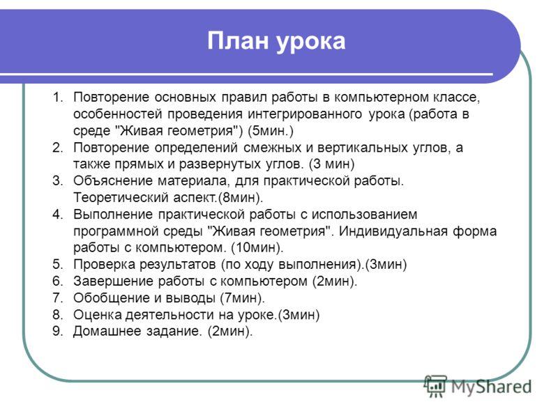 План урока 1.Повторение основных правил работы в компьютерном классе, особенностей проведения интегрированного урока (работа в среде