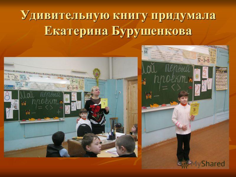 Удивительную книгу придумала Екатерина Бурушенкова