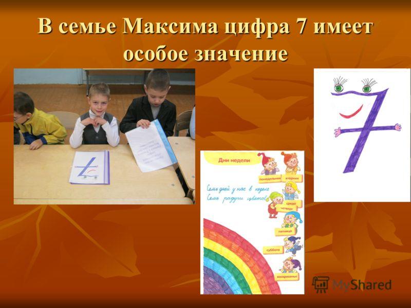 В семье Максима цифра 7 имеет особое значение