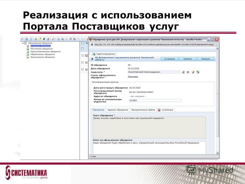 Реализация с использованием Портала Поставщиков услуг