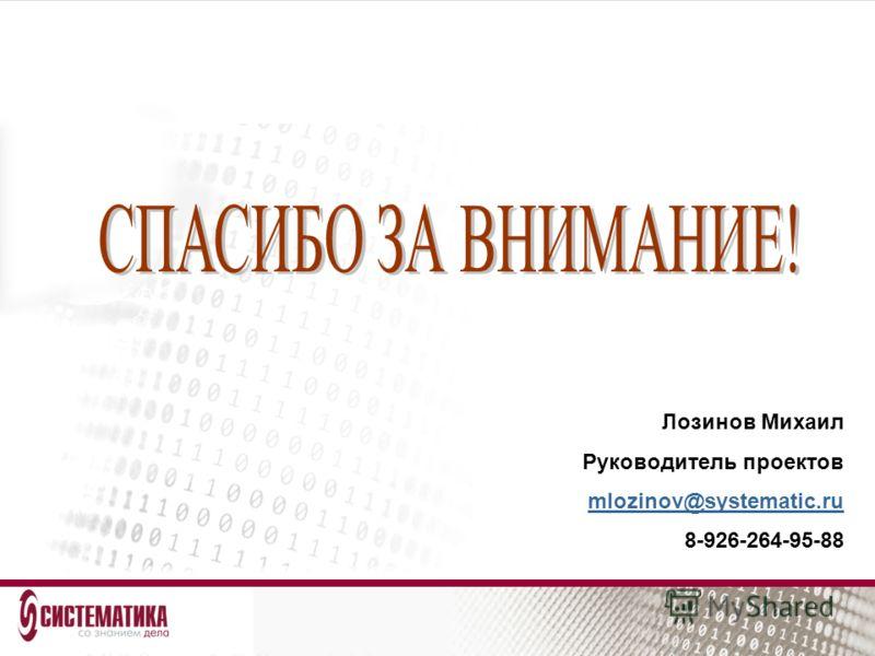 Лозинов Михаил Руководитель проектов mlozinov@systematic.ru 8-926-264-95-88