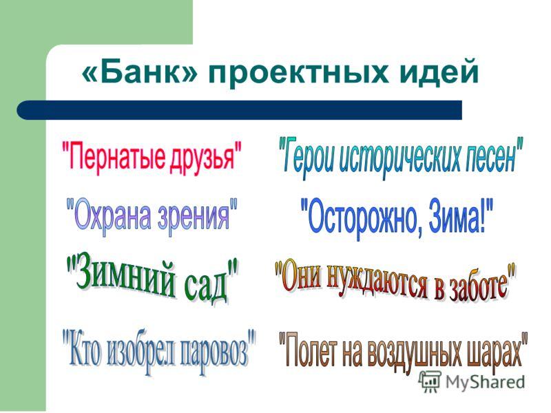 «Банк» проектных идей
