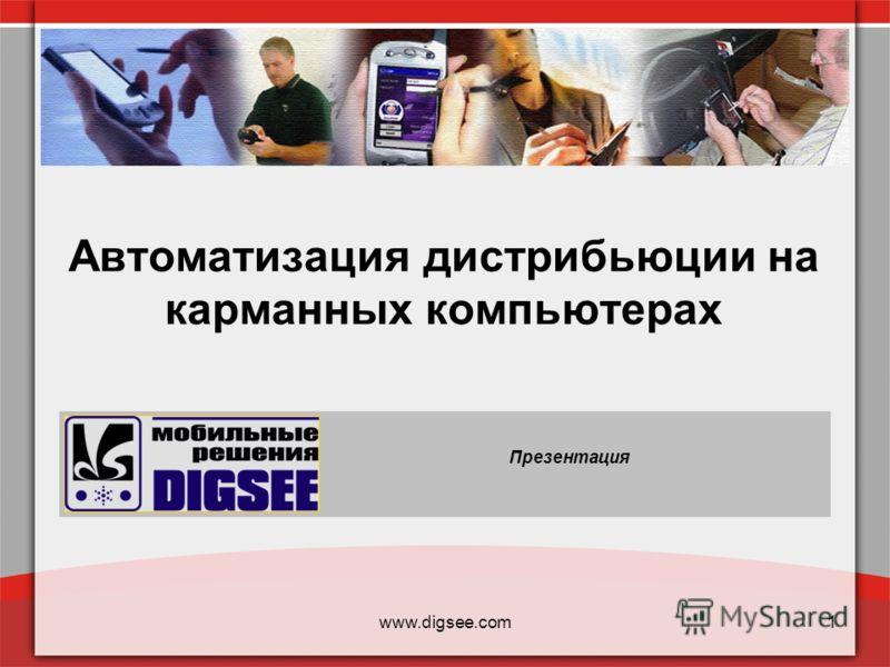 www.digsee.com1 Автоматизация дистрибьюции на карманных компьютерах Презентация для Презентация