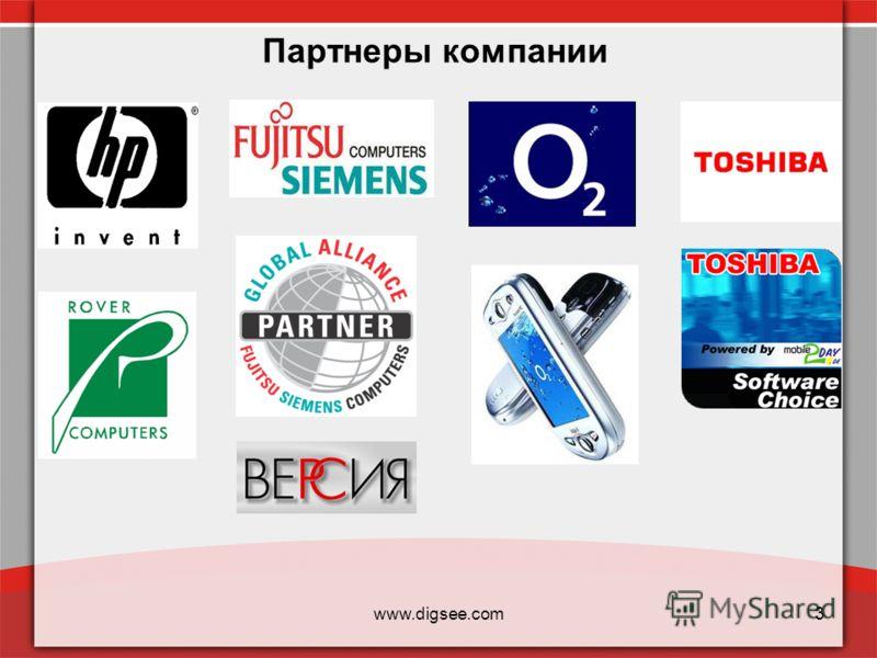 www.digsee.com3 Партнеры компании