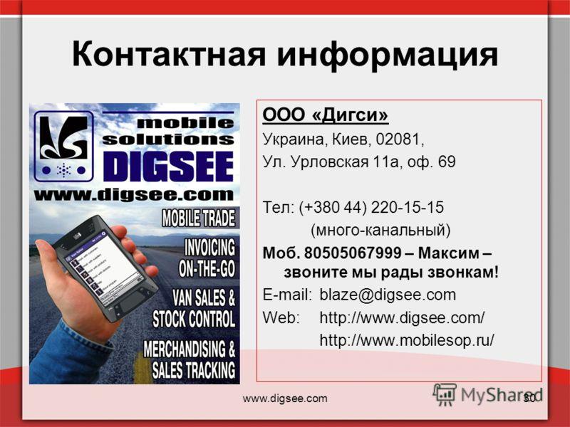 www.digsee.com30 Контактная информация ООО «Дигси» Украина, Киев, 02081, Ул. Урловская 11а, оф. 69 Тел: (+380 44) 220-15-15 (много-канальный) Моб. 80505067999 – Максим – звоните мы рады звонкам! E-mail:blaze@digsee.com Web:http://www.digsee.com/ http