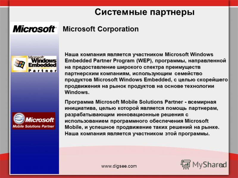 www.digsee.com4 Системные партнеры Microsoft Corporation Наша компания является участником Microsoft Windows Embedded Partner Program (WEP), программы, направленной на предоставление широкого спектра преимуществ партнерским компаниям, использующим се