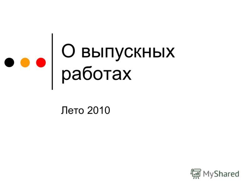 О выпускных работах Лето 2010