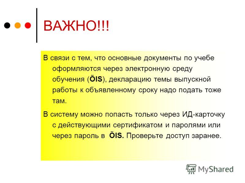 ВАЖНО!!! В связи с тем, что основные документы по учебе оформляются через электронную среду обучения (ÕIS), декларацию темы выпускной работы к объявленному сроку надо подать тоже там. В систему можно попасть только через ИД-карточку с действующими се