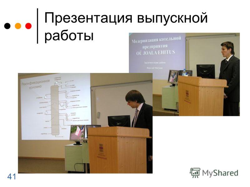 41 Презентация выпускной работы