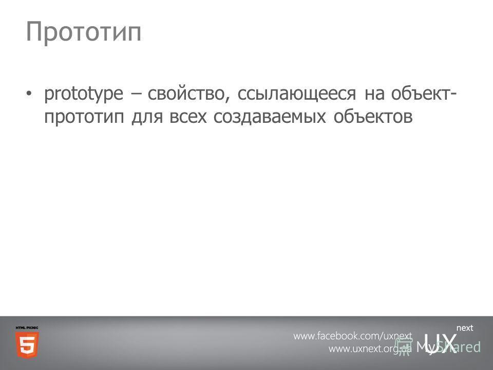 Прототип prototype – свойство, ссылающееся на объект- прототип для всех создаваемых объектов Person.prototype.getAge=(function(){ return 18; });