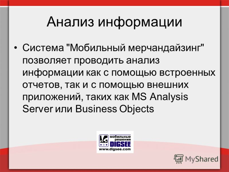 Анализ информации Система Мобильный мерчандайзинг позволяет проводить анализ информации как с помощью встроенных отчетов, так и с помощью внешних приложений, таких как MS Analysis Server или Business Objects