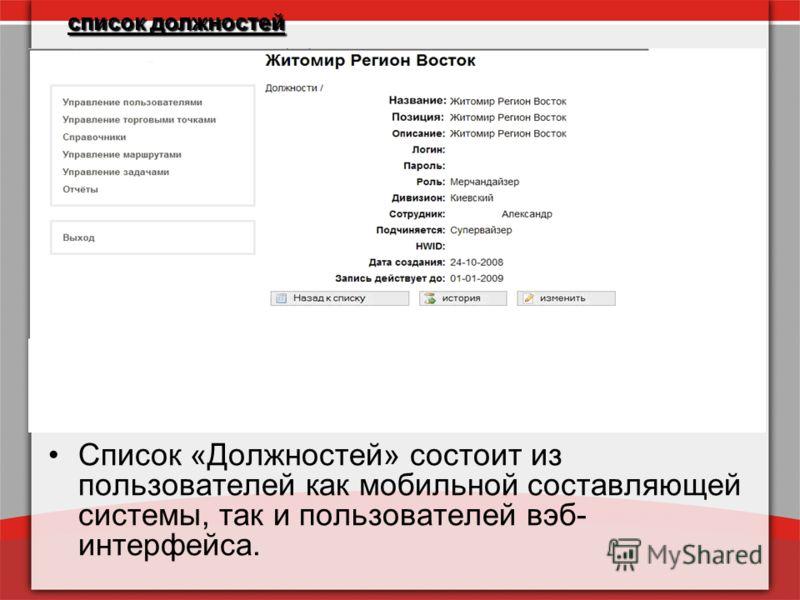 Список «Должностей» состоит из пользователей как мобильной составляющей системы, так и пользователей вэб- интерфейса. список должностей