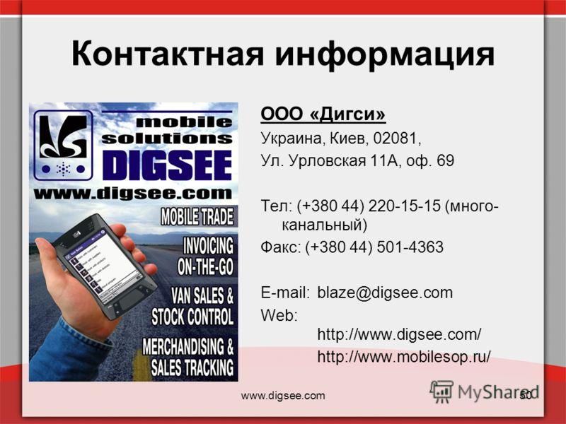 www.digsee.com50 Контактная информация ООО «Дигси» Украина, Киев, 02081, Ул. Урловская 11А, оф. 69 Тел: (+380 44) 220-15-15 (много- канальный) Факс: (+380 44) 501-4363 E-mail:blaze@digsee.com Web: http://www.digsee.com/ http://www.mobilesop.ru/