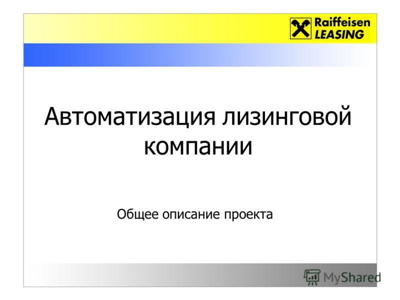 Автоматизация лизинговой компании Общее описание проекта