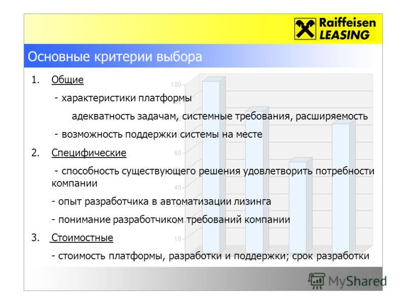 Основные критерии выбора 1.Общие - характеристики платформы адекватность задачам, системные требования, расширяемость - возможность поддержки системы на месте 2.Специфические - способность существующего решения удовлетворить потребности компании - оп