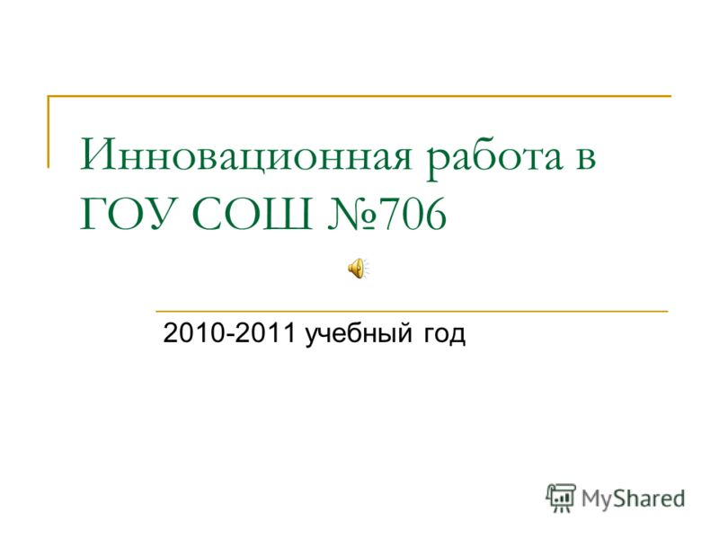 Инновационная работа в ГОУ СОШ 706 2010-2011 учебный год