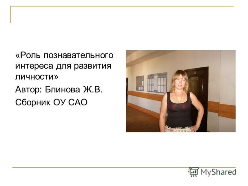 «Роль познавательного интереса для развития личности» Автор: Блинова Ж.В. Сборник ОУ САО
