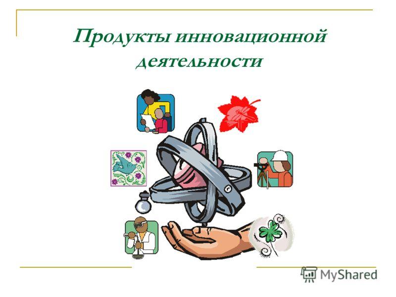 Продукты инновационной деятельности