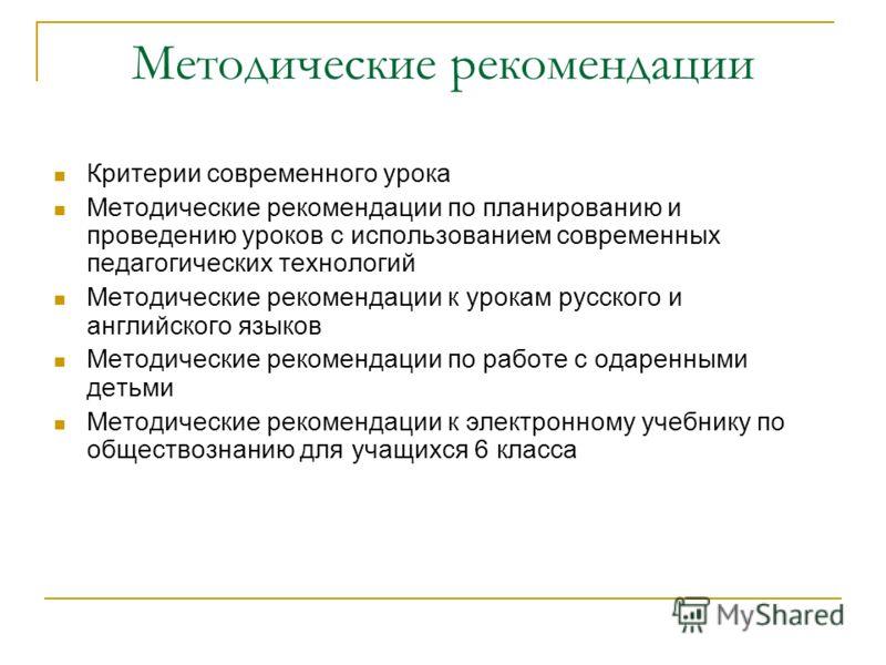 Методические рекомендации Критерии современного урока Методические рекомендации по планированию и проведению уроков с использованием современных педагогических технологий Методические рекомендации к урокам русского и английского языков Методические р
