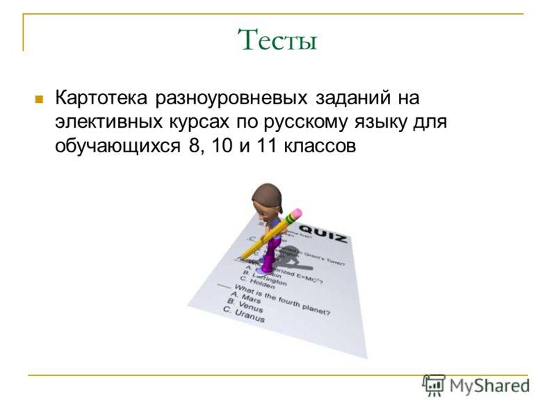 Тесты Картотека разноуровневых заданий на элективных курсах по русскому языку для обучающихся 8, 10 и 11 классов