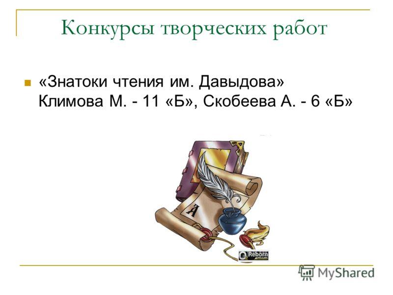 Конкурсы творческих работ «Знатоки чтения им. Давыдова» Климова М. - 11 «Б», Скобеева А. - 6 «Б»