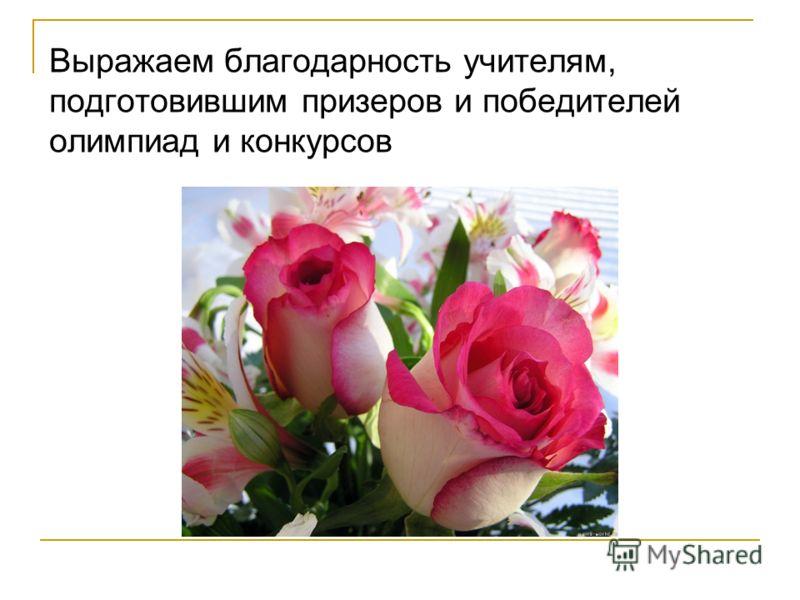 Выражаем благодарность учителям, подготовившим призеров и победителей олимпиад и конкурсов