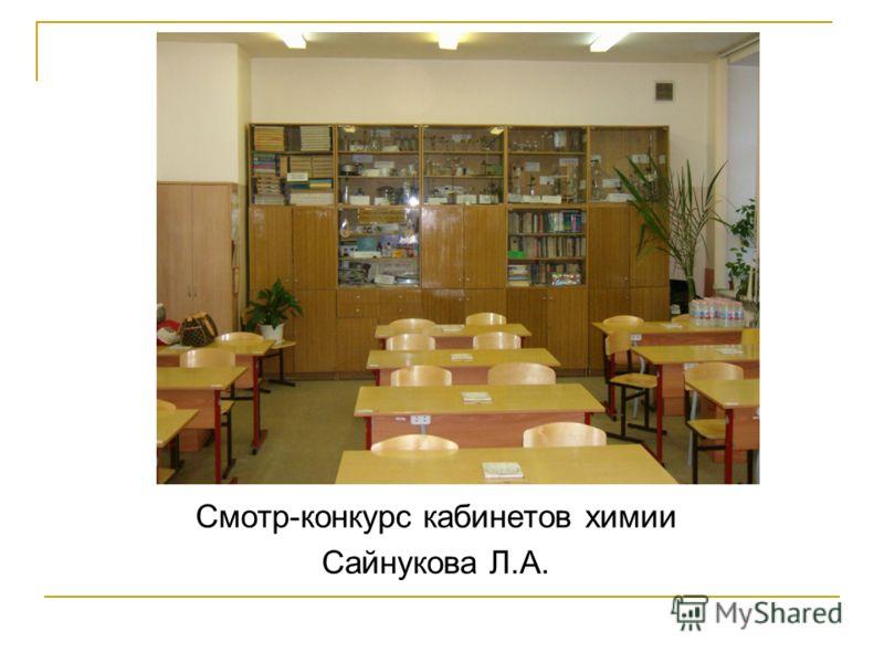 Смотр-конкурс кабинетов химии Сайнукова Л.А.