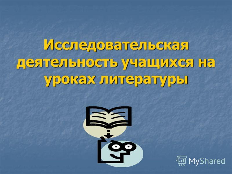 Исследовательская деятельность учащихся на уроках литературы
