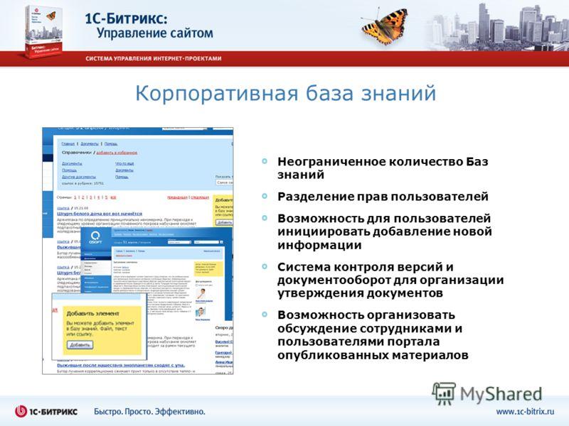 Неограниченное количество Баз знаний Разделение прав пользователей Возможность для пользователей инициировать добавление новой информации Система контроля версий и документооборот для организации утверждения документов Возможность организовать обсужд