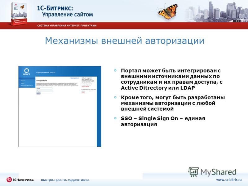 Портал может быть интегрирован с внешними источниками данных по сотрудникам и их правам доступа, с Active Ditrectory или LDAP Кроме того, могут быть разработаны механизмы авторизации с любой внешней системой SSO – Single Sign On – единая авторизация