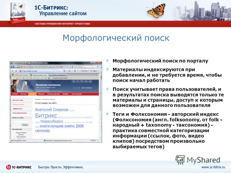 Морфологический поиск по порталу Материалы индексируются при добавлении, и не требуется время, чтобы поиск начал работать Поиск учитывает права пользователей, и в результатах поиска выводятся только те материалы и страницы, доступ к которым возможен