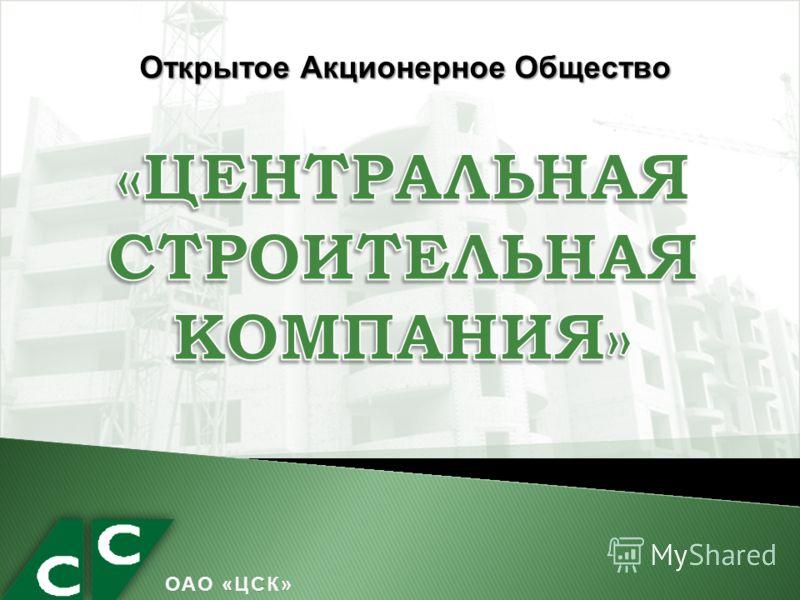 Открытое Акционерное Общество ОАО «ЦСК»ОАО «ЦСК»