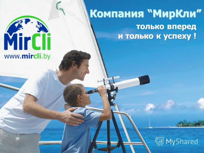 Компания МирКли
