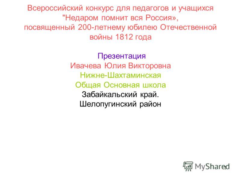 1 Всероссийский конкурс для педагогов и учащихся