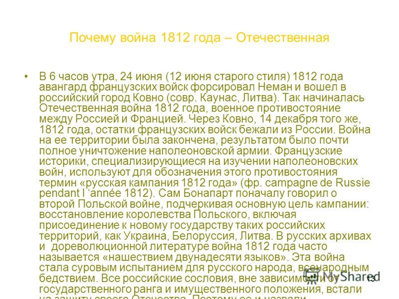 13 Почему война 1812 года – Отечественная В 6 часов утра, 24 июня (12 июня старого стиля) 1812 года авангард французских войск форсировал Неман и вошел в российский город Ковно (совр. Каунас, Литва). Так начиналась Отечественная война 1812 года, воен