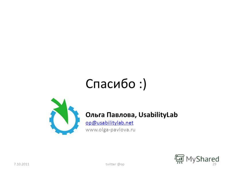 Спасибо :) Ольга Павлова, UsabilityLab op@usabilitylab.net www.olga-pavlova.ru 297.10.2011twitter @op